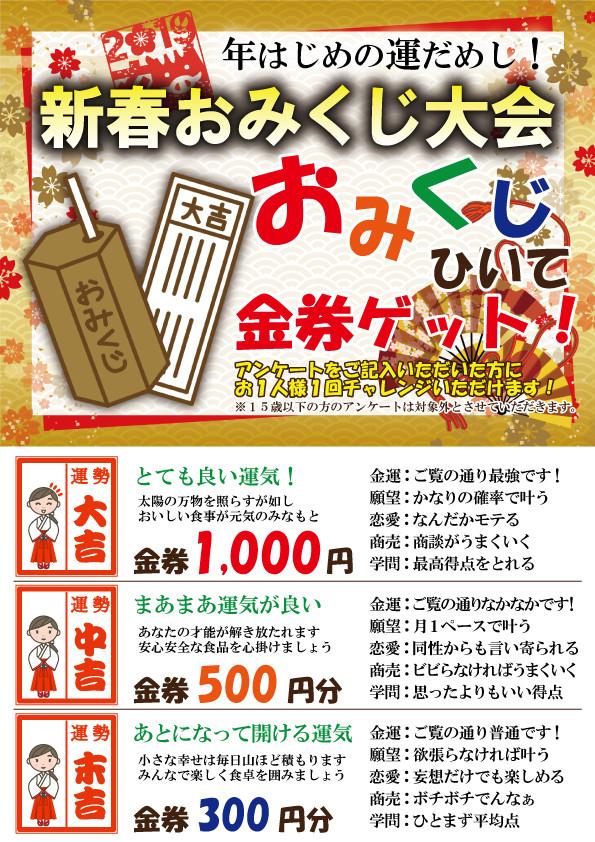 【グルメパークニュース】新春おみくじ大会!開催