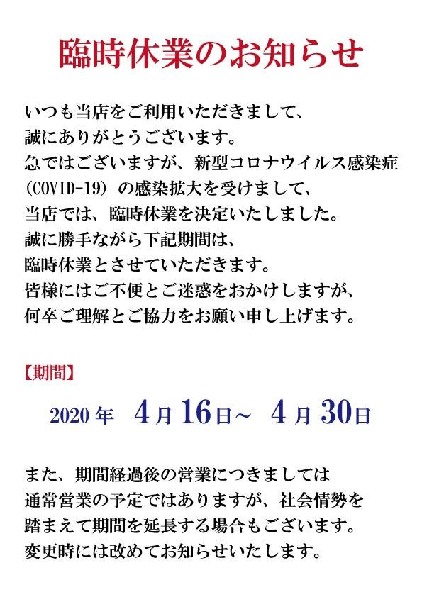 【新型コロナウイルス感染拡大防止のため臨時休業】