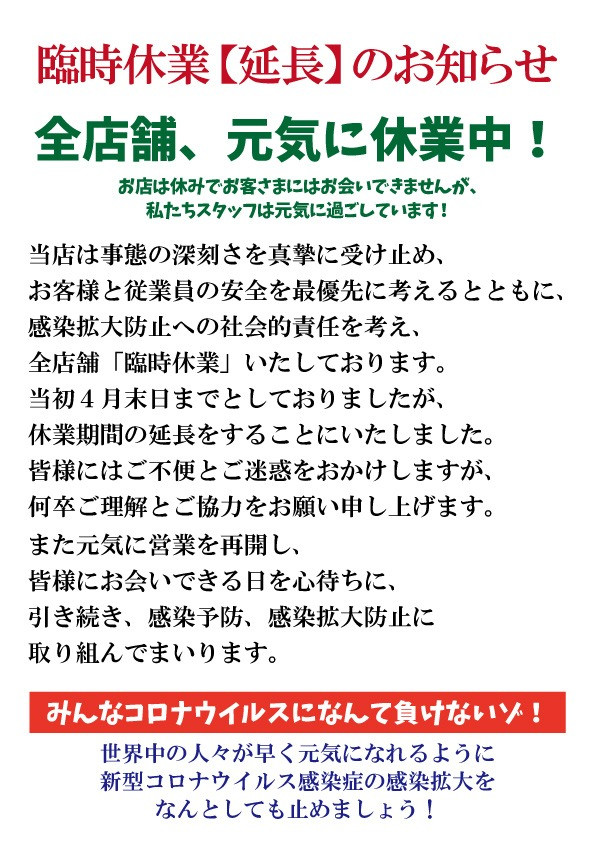 【新型コロナウイルス感染拡大防止のため臨時休業延長】