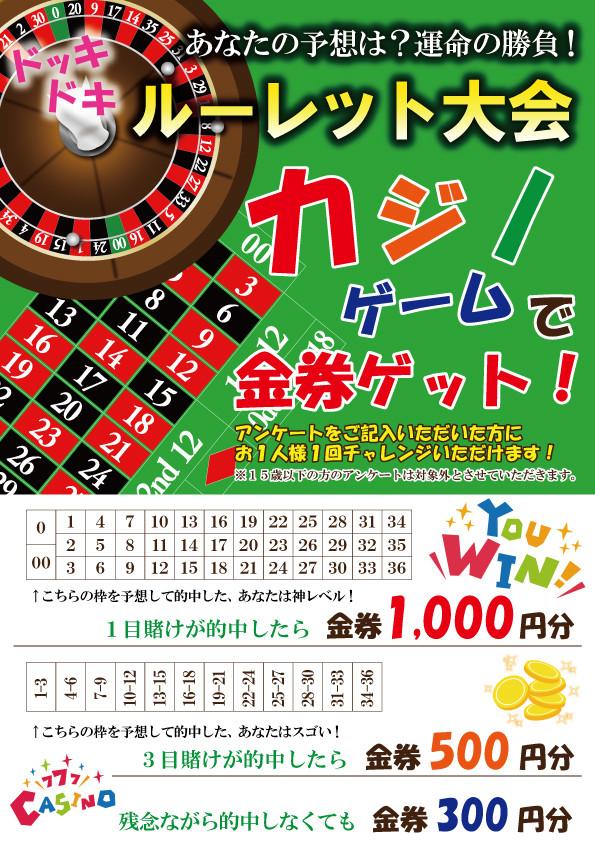 【グルメパークニュース】ドッキドキ!ルーレット大会!開催
