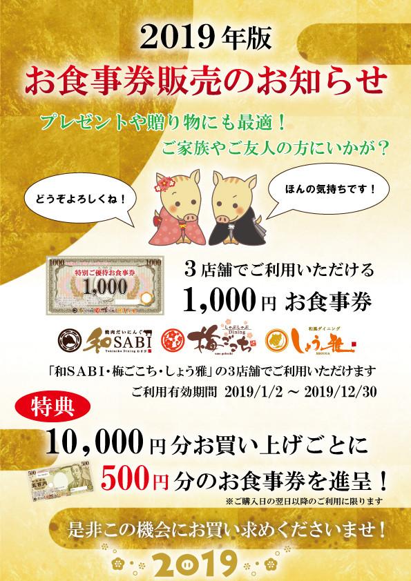 【グルメパークニュース】2019年版お食事券販売!