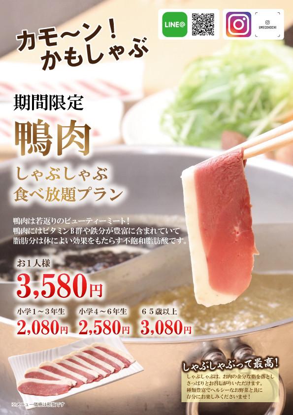 【グルメパークニュース】梅ごこちに鴨しゃぶ登場!