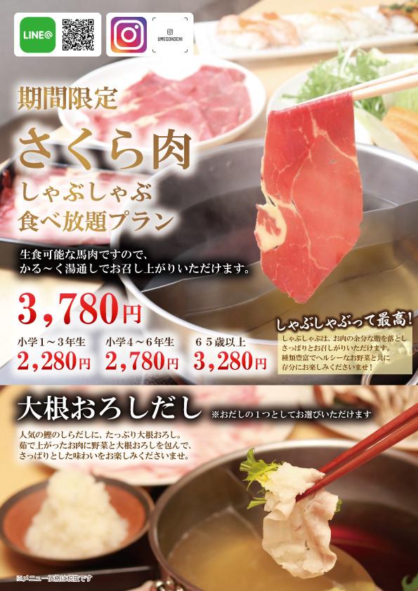 【グルメパークニュース】梅ごこちにさくら肉登場!