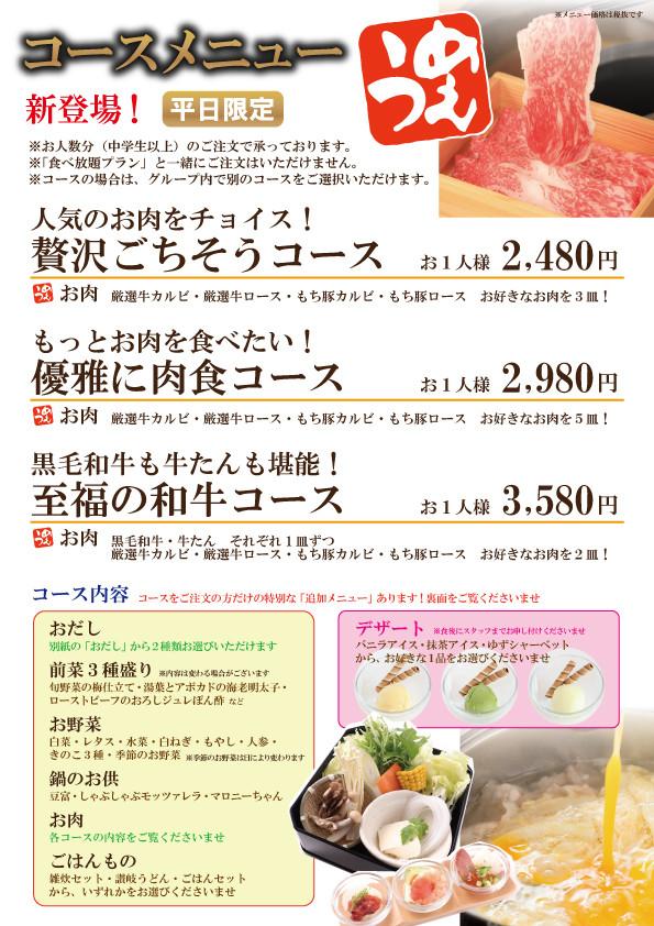 【グルメパークニュース】梅ごこちコースメニュー登場!