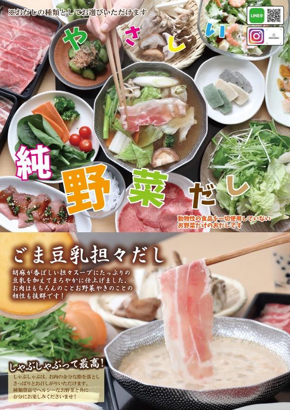 【グルメパークニュース】しゃぶしゃぶって最高!梅ごこちに「純野菜だし」が登場!