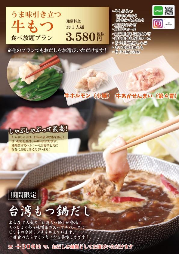 【グルメパークニュース】しゃぶしゃぶって最高!梅ごこちに「台湾もつ鍋だし」が登場!