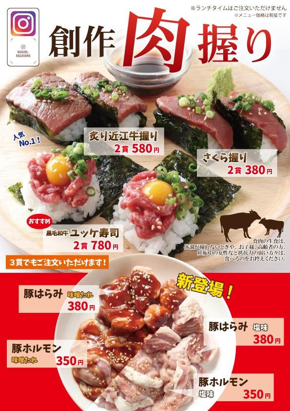 【グルメパークニュース】和SABIで「すきやきカルビ」「だしホル」登場!