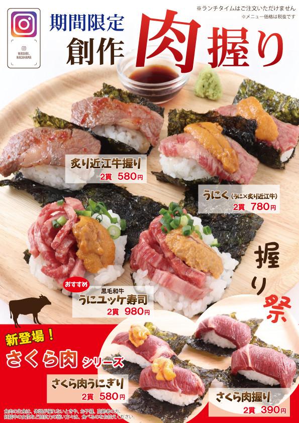 【グルメパークニュース】和SABIで「創作握り」さくら肉登場!