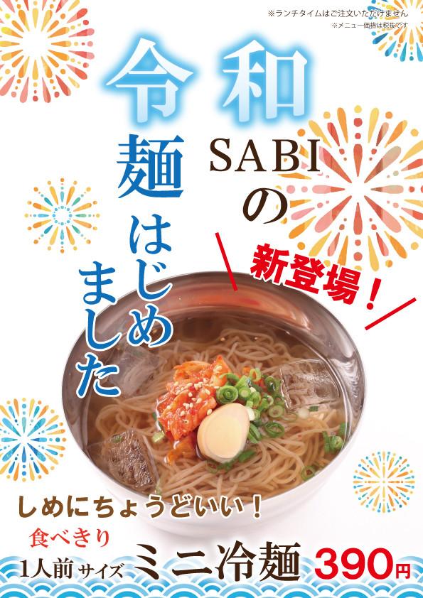【グルメパークニュース】和SABIで「ミニ冷麺」登場!