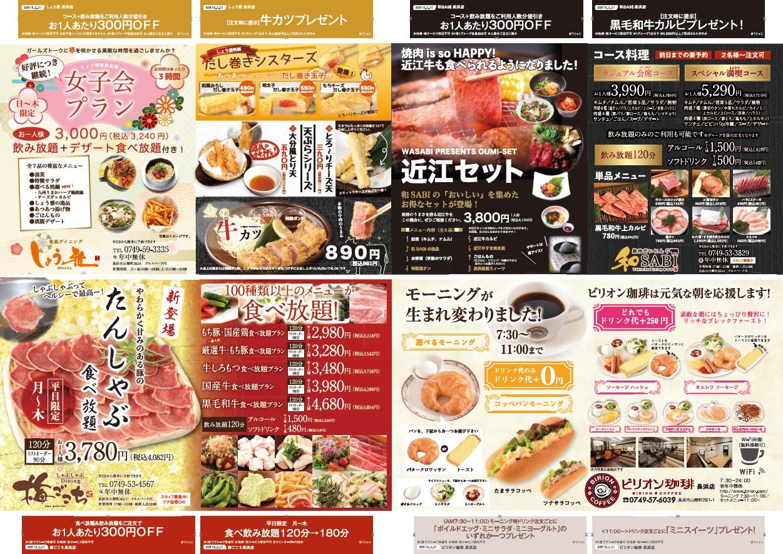 【グルメパークニュース】ぼてじゃこさん3月号に掲載!