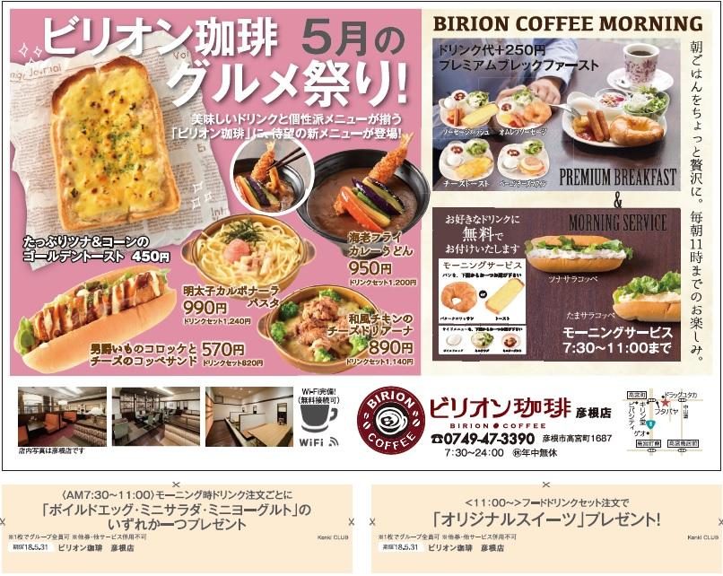 【グルメパークニュース】こんきくらぶさん5月号に掲載