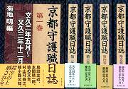 京都守護職日誌 全5冊