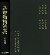 平田翁講演集 覆刻版(大正2年版復刻)