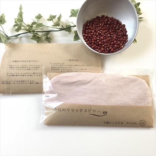 小豆のリラックスピロー