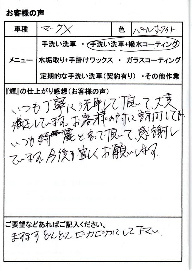 名古屋市北区の法人様です。