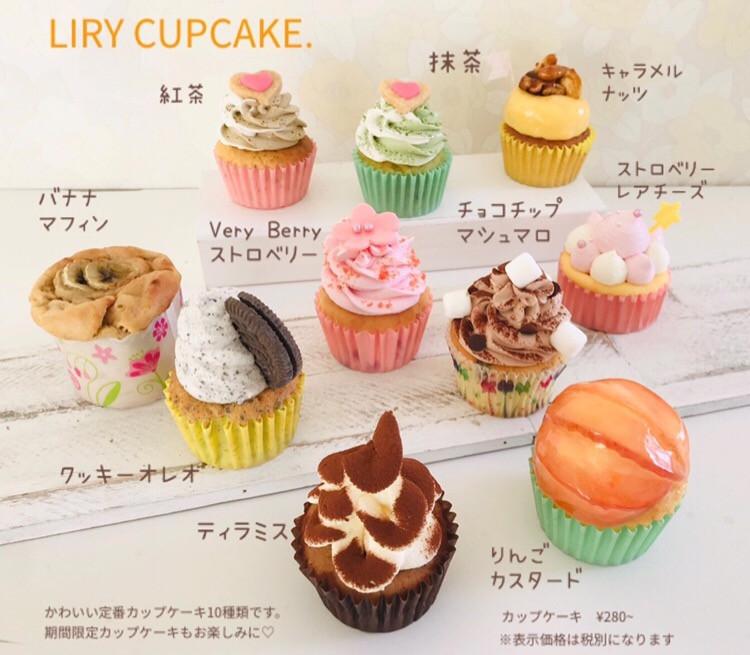 定番カップケーキ、期間限定カップケーキを発売しています♡>