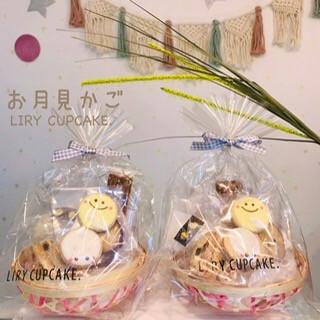 9/21お月見🌕🐰 限定アイシングクッキーとおすすめ焼菓子を詰め合わせました🎀>