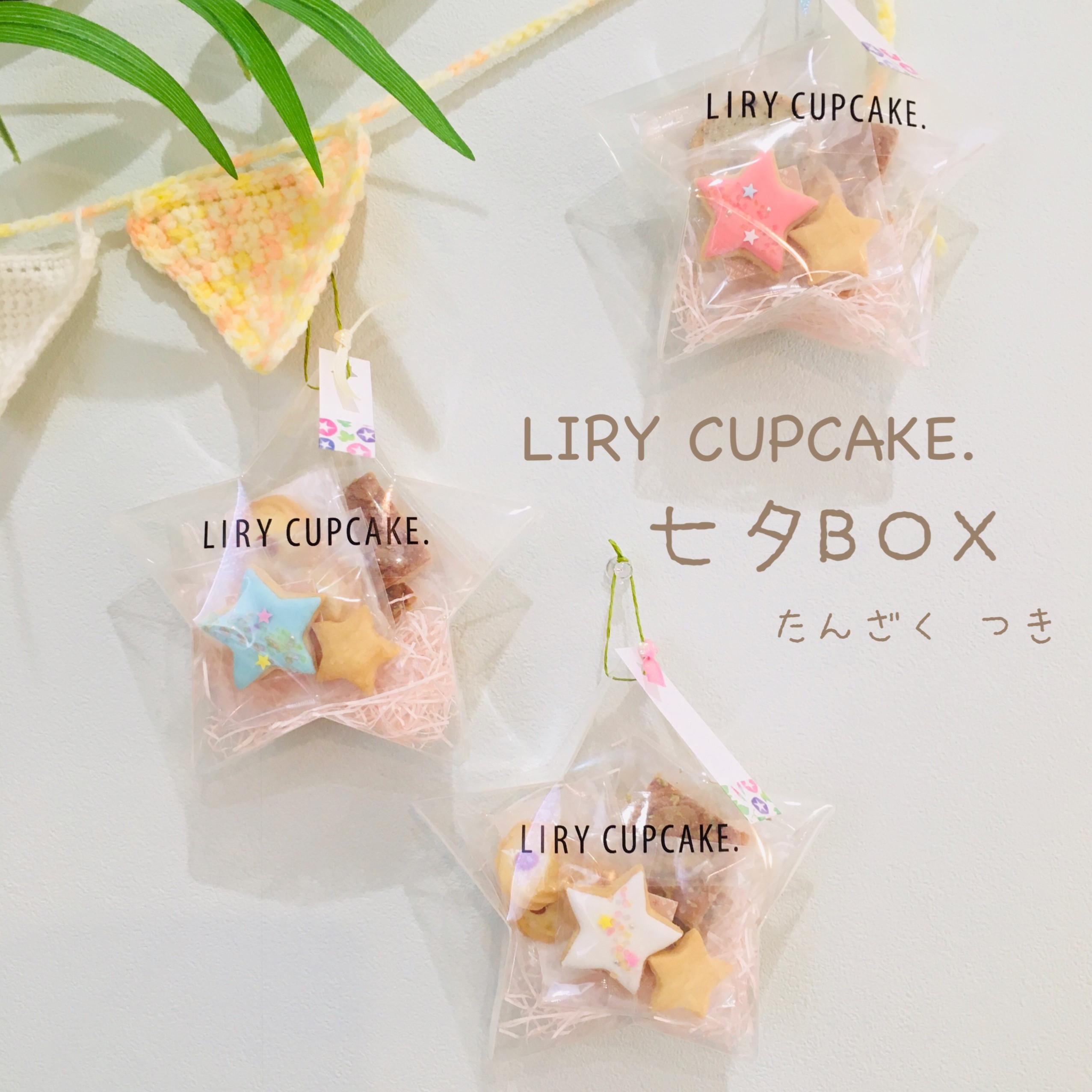 七夕BOX☆ きらきら星と焼菓子 内容はランダムです♡ ミニ短冊つき♪ 飾ってもたのしめます♪>