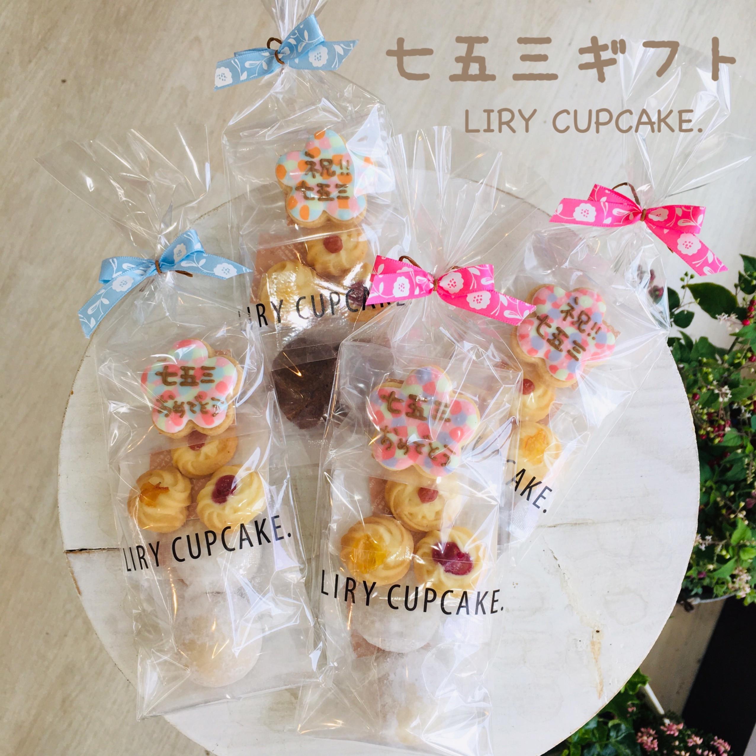 お花のデザインに 七五三メッセージ入りのアイシングクッキー おすすめ焼菓子と一緒に♪ ¥400>