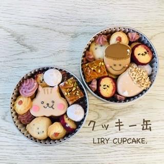 クッキー缶2種‼︎ どんぐりのアイシングクッキー りすのアイシングクッキー と季節のおすすめ焼菓子と一緒に♪>