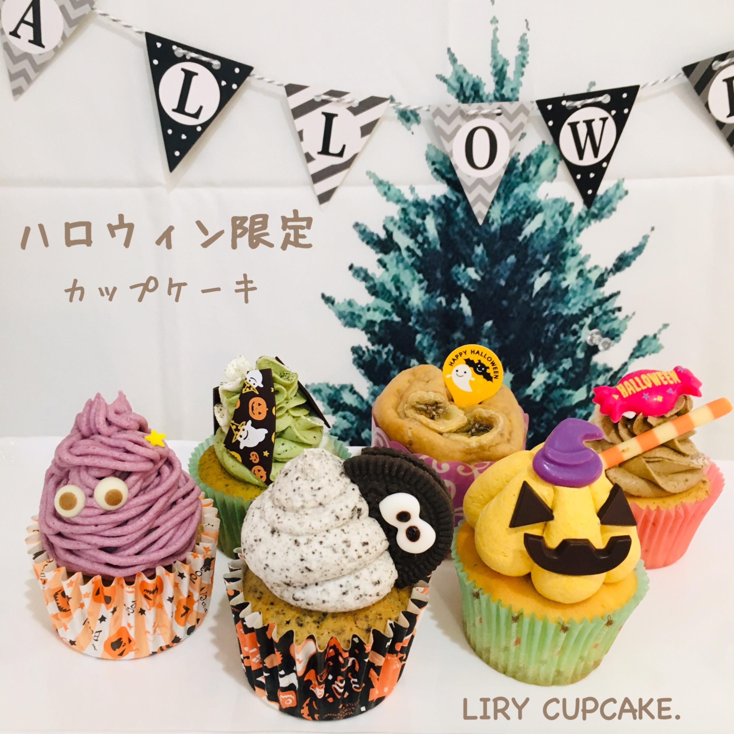 今年は6種☆ 季節のカップケーキや人気の定番カップケーキが Halloweenになって登場‼︎>