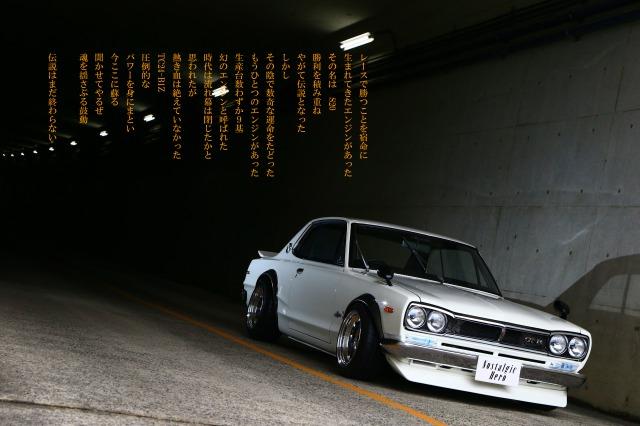 Hakosuka5画像