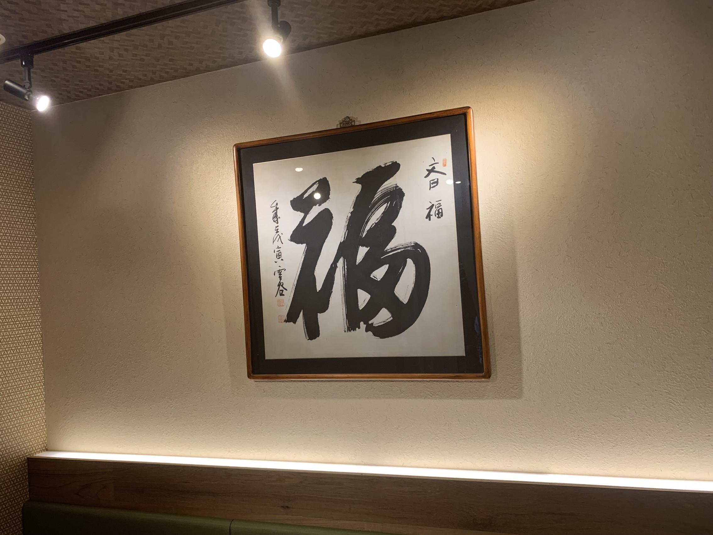 まぐろ家まる 東香里店 改装工事を行いました。