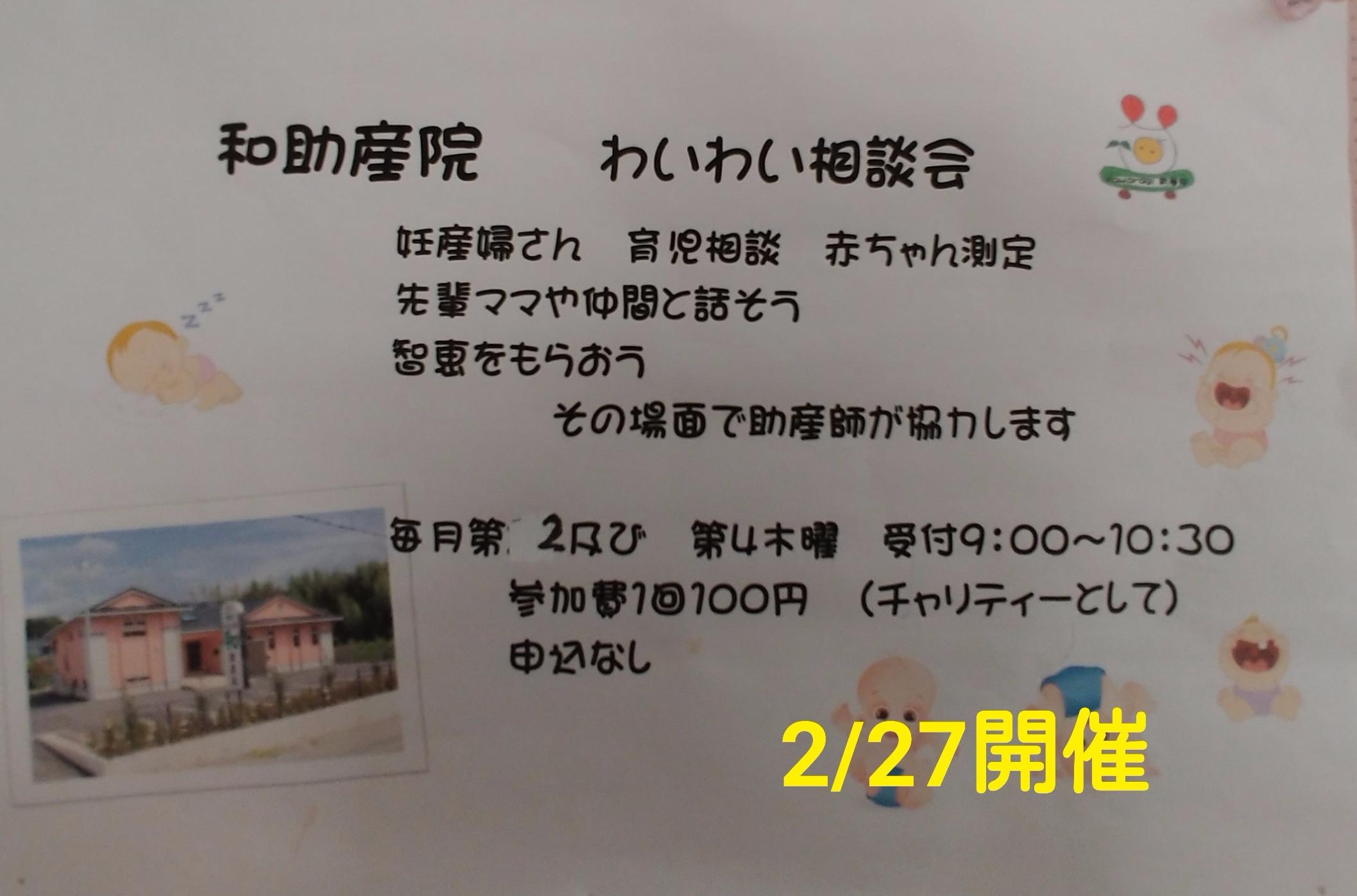 2月27日 開催☆