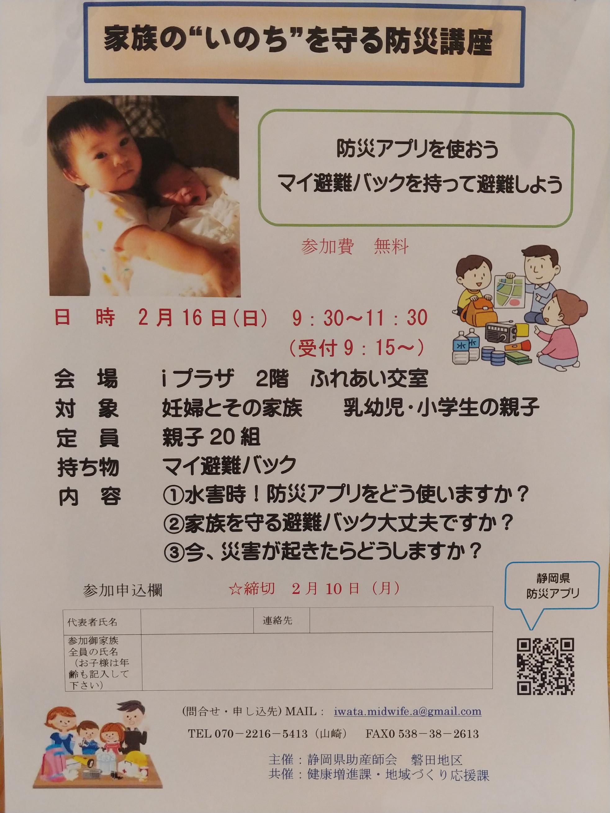 """2月16日 家族の""""いのち""""を守る防災講座"""