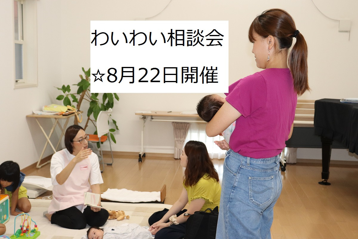 8月22日開催☆