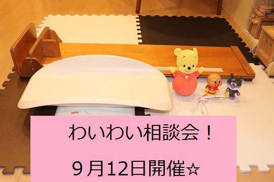 9月12日(木)開催予定☆