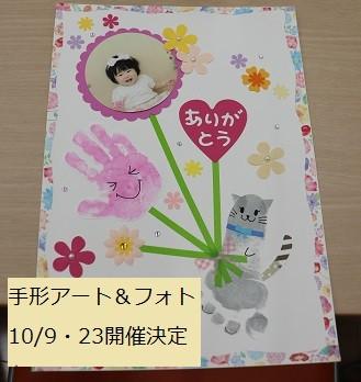 10/9・23手形アート&フォト開催決定