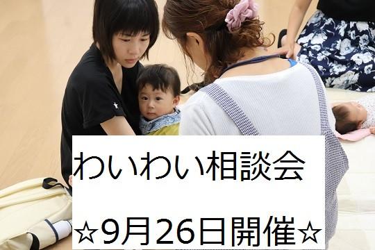 9月26日開催☆