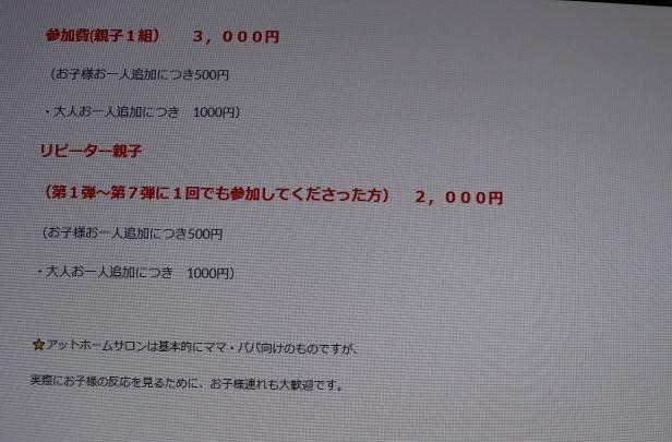 12月14日アットホームサロンin磐田