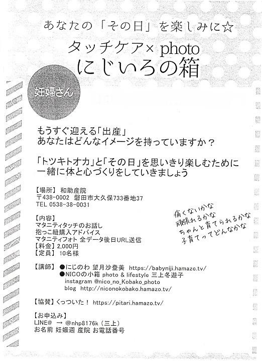 9月20日(金)マタニティータッチ&フォト☆にじいろの箱