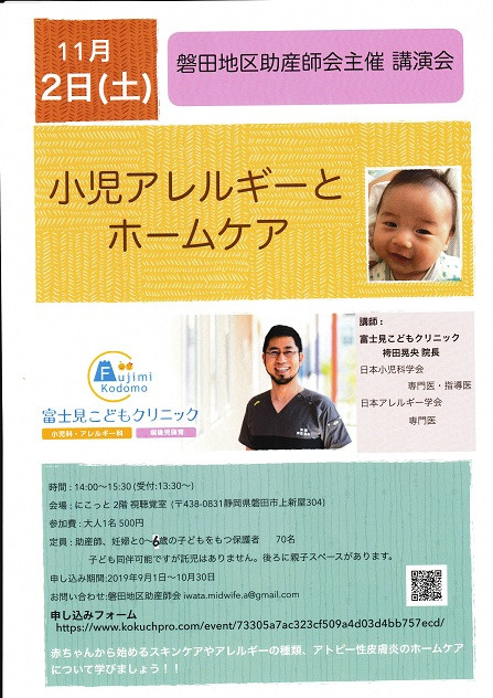 小児アレルギーとホームケア 11月2日(土)にこっとにて。