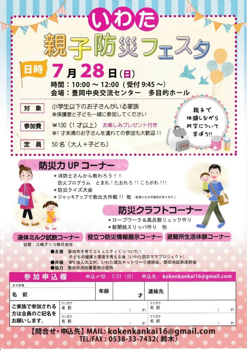 いわた親子防災フェスタ 7/28日(日)豊岡中央交流センター 多目的ホール