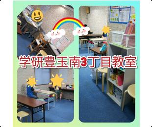 学研豊玉南3丁目教室,落ち着いた教室でしっかり学習。