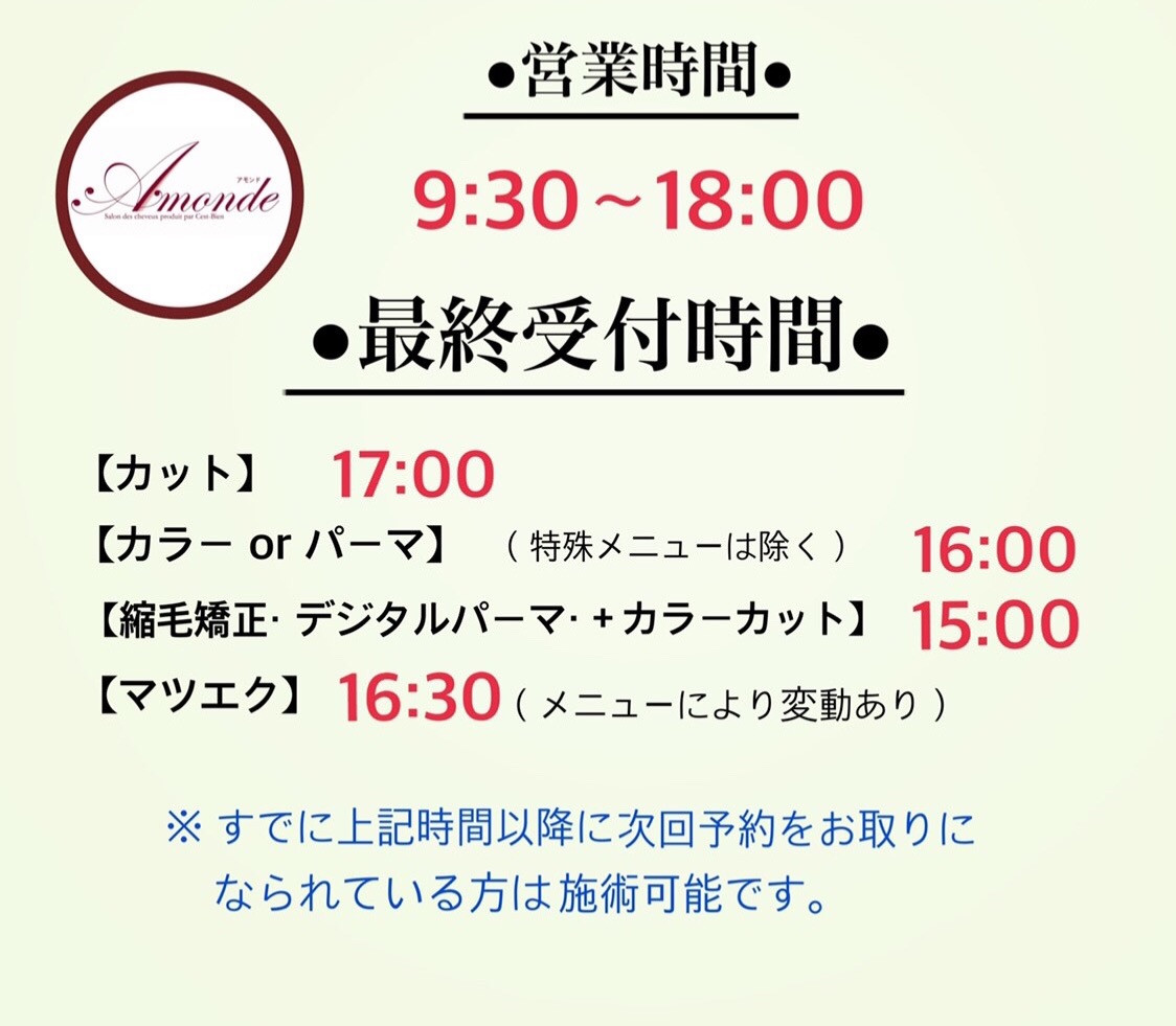 【アモンド店】営業時間短縮のお知らせ