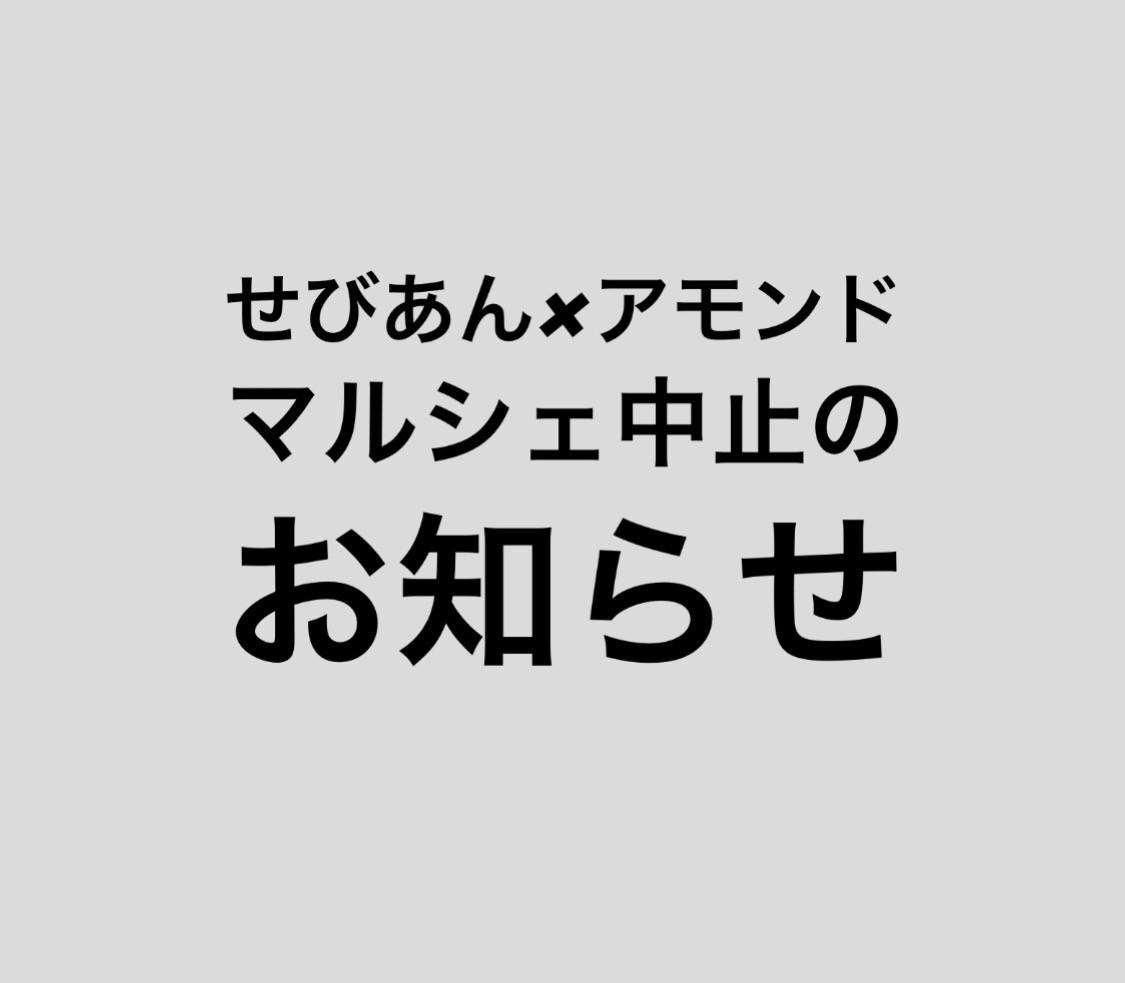 【重要なお知らせ】cestbien×amondeマルシェイベント中止のお知らせ
