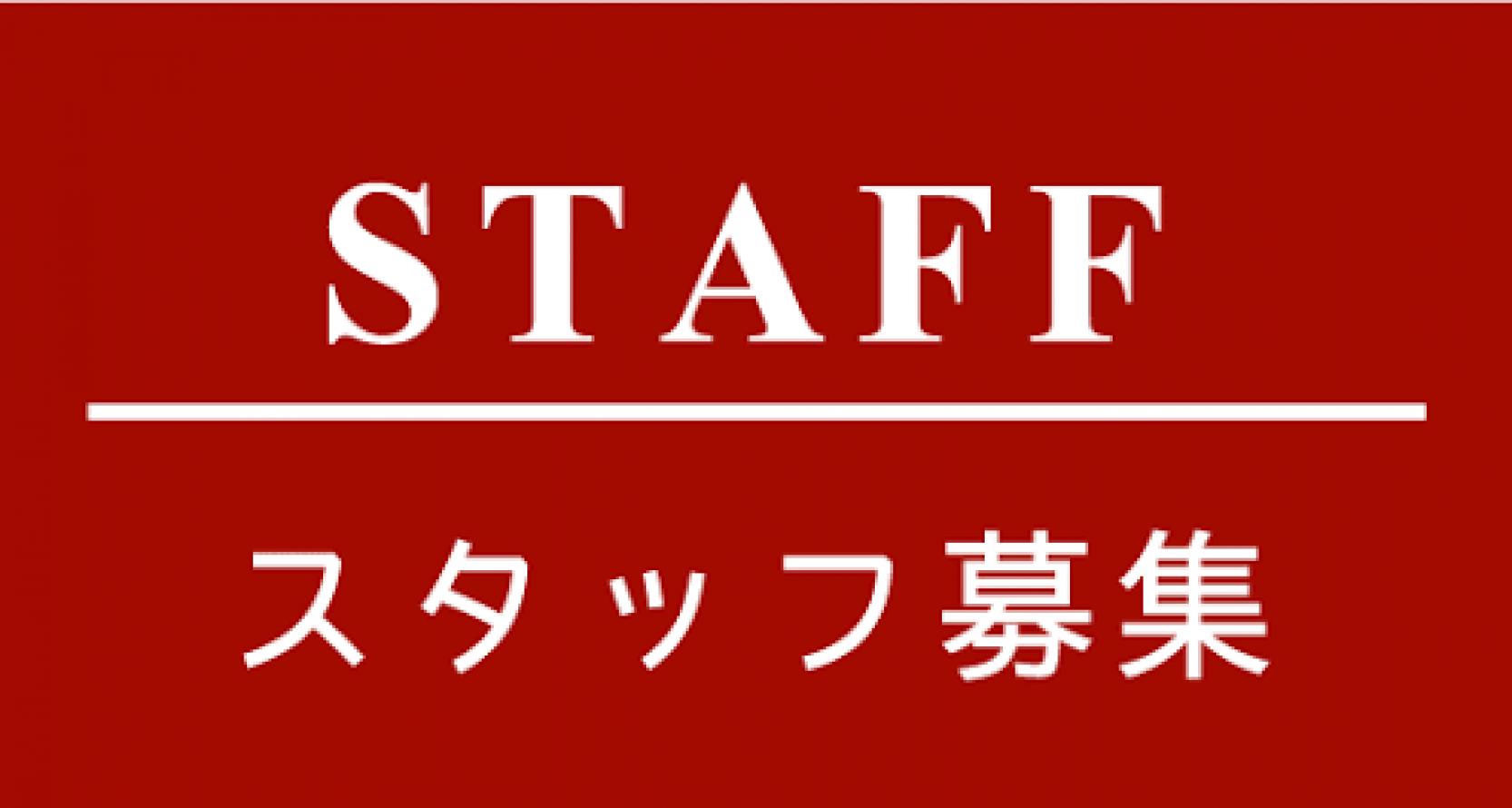 【急募】調査スタッフ募集アイキャッチ画像