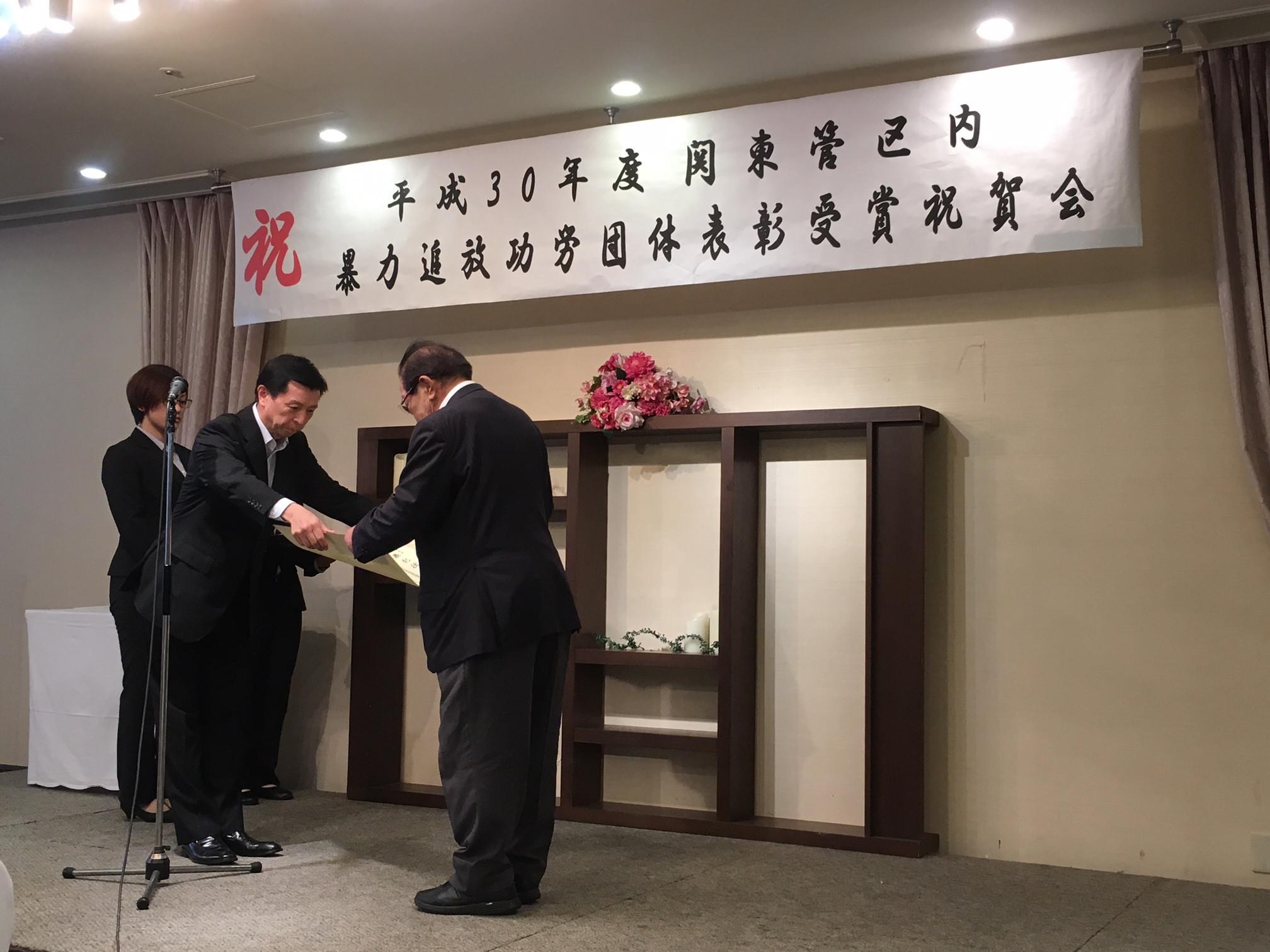 平成30年度 関東管区内 暴力追放功労団体表彰受賞祝賀会アイキャッチ画像