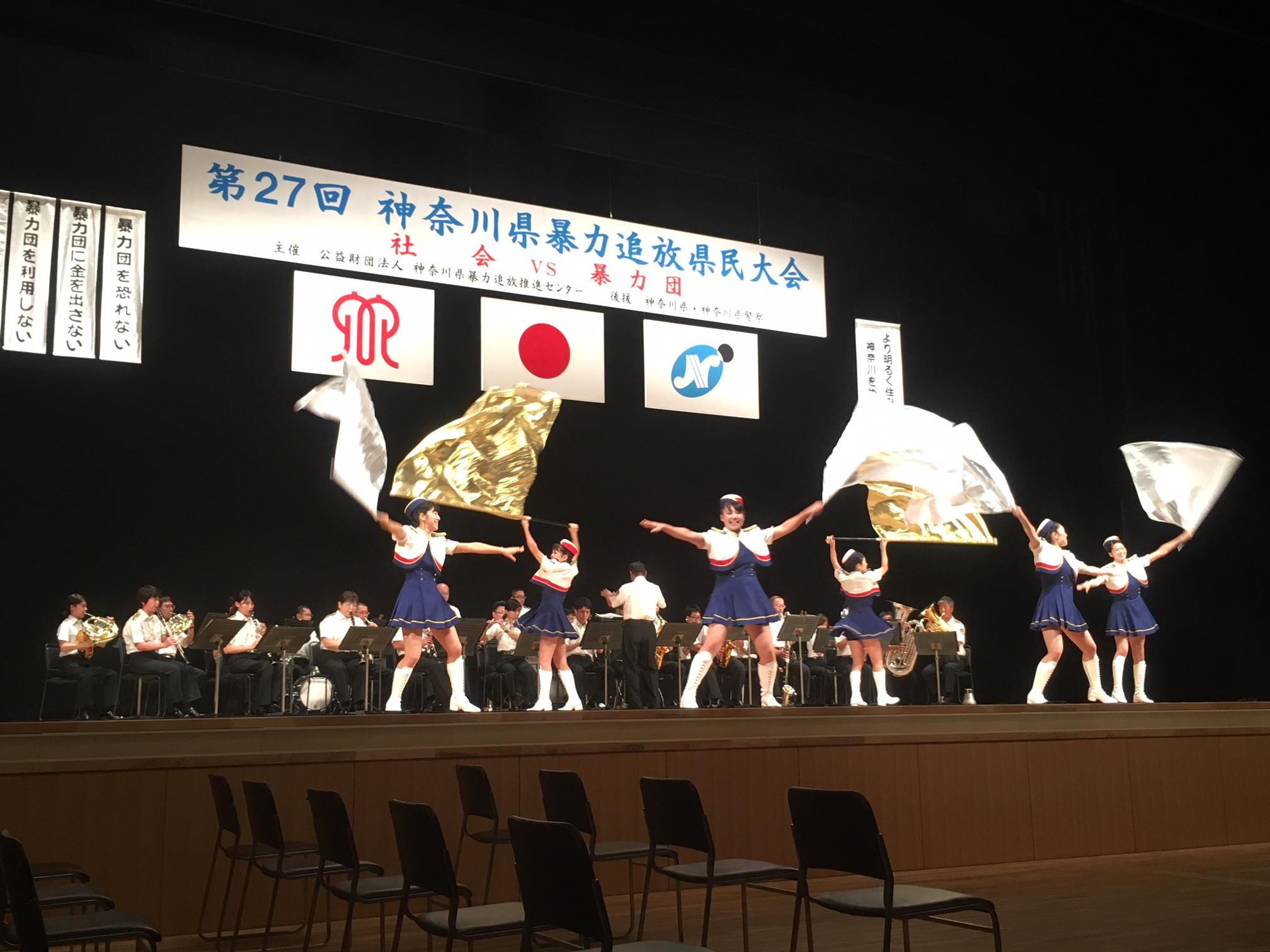 第27回 神奈川県暴力追放県民大会アイキャッチ画像