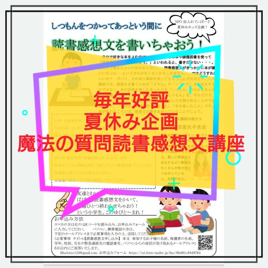 毎年好評の夏休み企画☆魔法の質問読書感想文講座