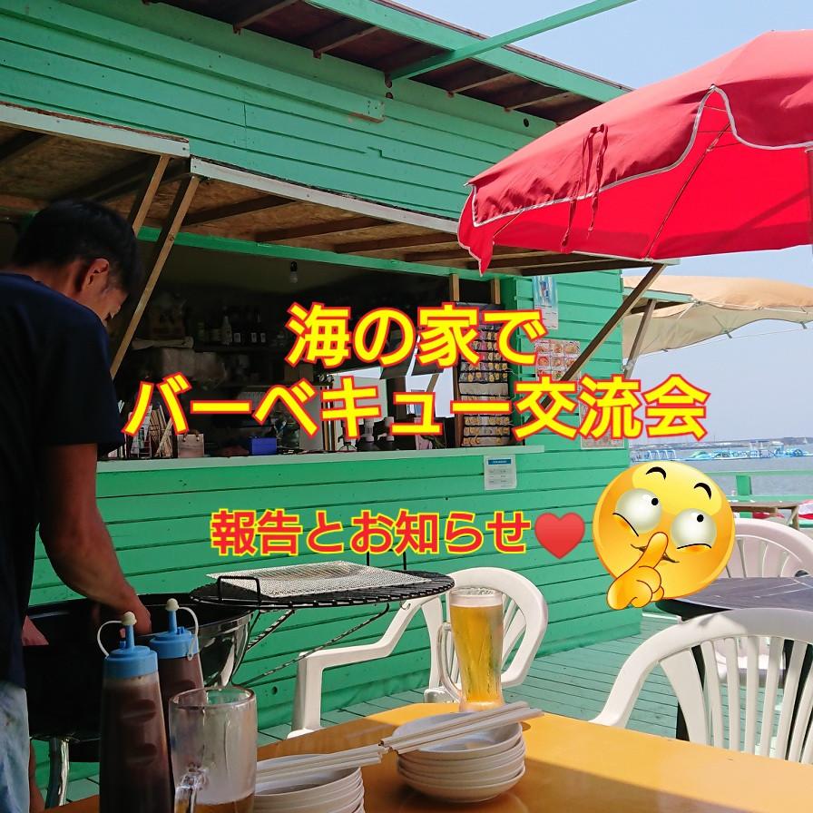 海の家でバーベキュー交流会☆報告とお知らせ