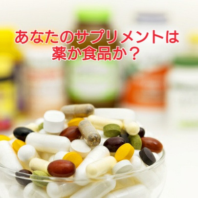 あなたのサプリメントは薬か食品か?