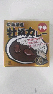 広島県産 牡蠣 (かき) カレー