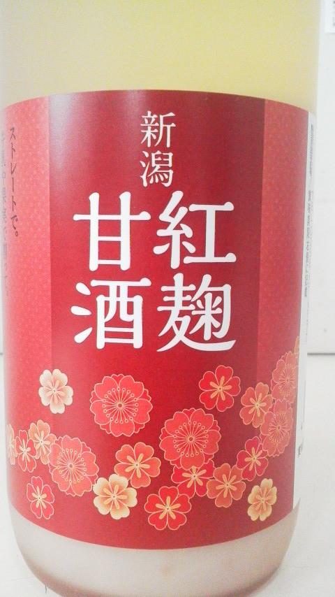 新潟  紅麹甘酒