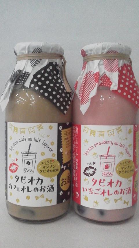 タピオカ入りのお酒(タピオカ カフェオレのお酒&タピオカ いちごオレのお酒)