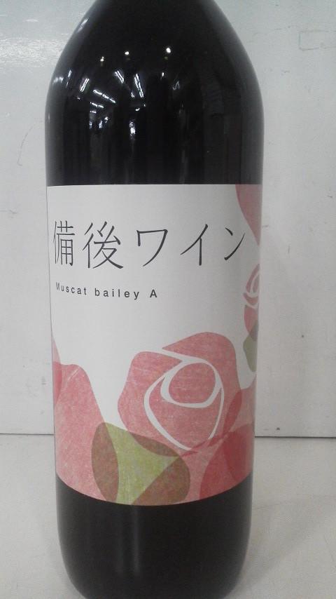 備後ワイン     薔薇酵母使用